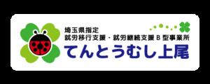 埼玉県上尾市の就労移行支援・就労継続支援B型事業所 てんとうむし上尾
