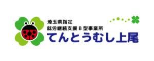 埼玉県上尾市の就労継続支援B型事業所 てんとうむし上尾